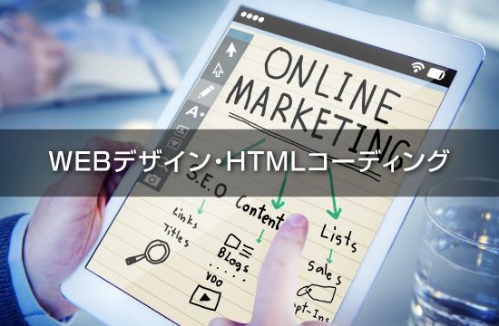 WEBデザイン・HTMLコーディング