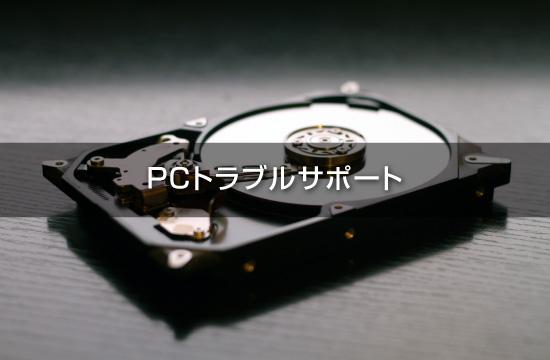 PCトラブルサポート
