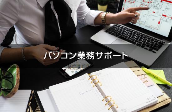 パソコン業務サポート