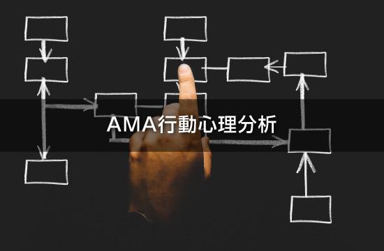 AMA行動心理分析